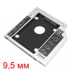 """Карман для жесткого диска 2.5"""" для ноутбука 9.5 мм"""