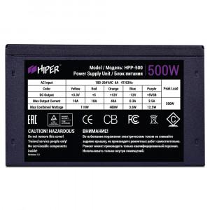 Блок питания 500W HIPER HPP-500